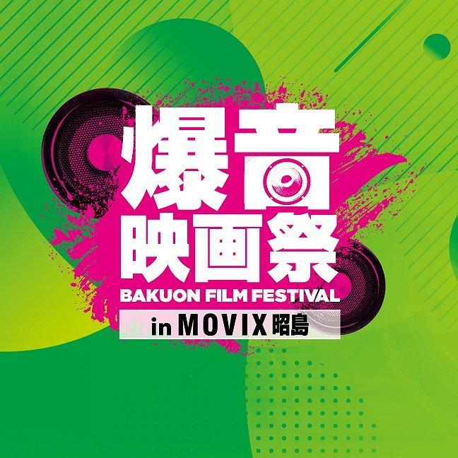 『爆音映画祭 in MOVIX昭島』ロゴ