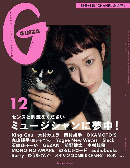 『GINZA2019年12月号』表紙