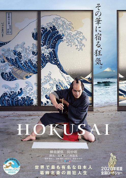 『HOKUSAI』「超」ティザービジュアル ©2020 HOKUSAI MOVIE