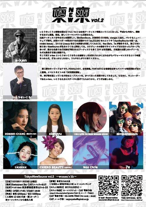 『TokyoNewSource vol.2 ~women's lib~』ビジュアル