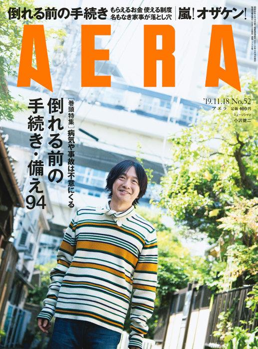 『AERA 2019年 11月18日号』表紙