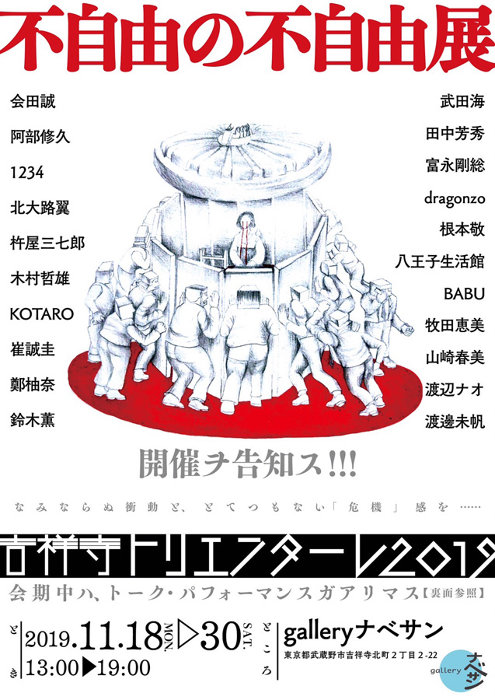 『不自由の不自由展~吉祥寺トリエンターレ2019』ビジュアル