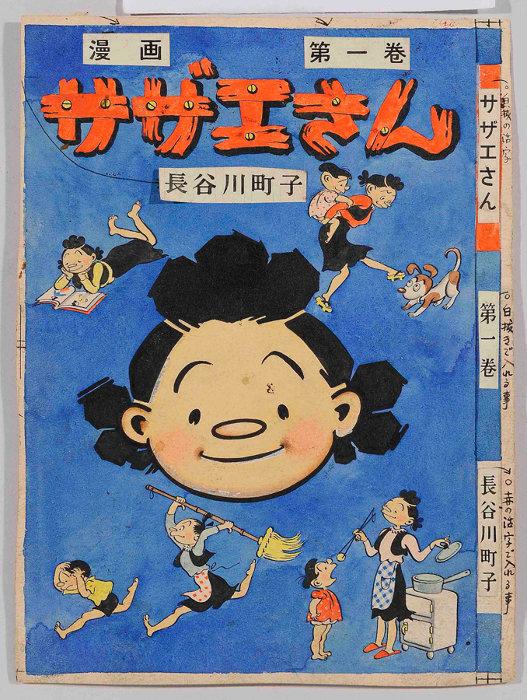 『サザエさん』第1巻表紙原画