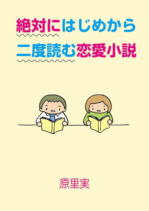 作家×編集者×デザイナーのチームが1泊2日で作品制作、『NovelJam』発小説