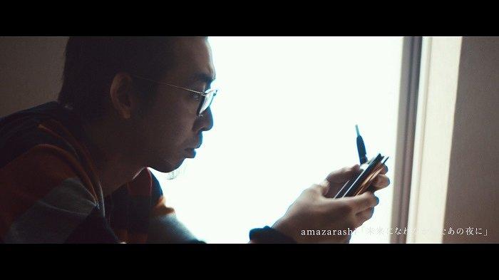 "amazarashi""未来になれなかったあの夜に""PV柄本時生バージョンより"