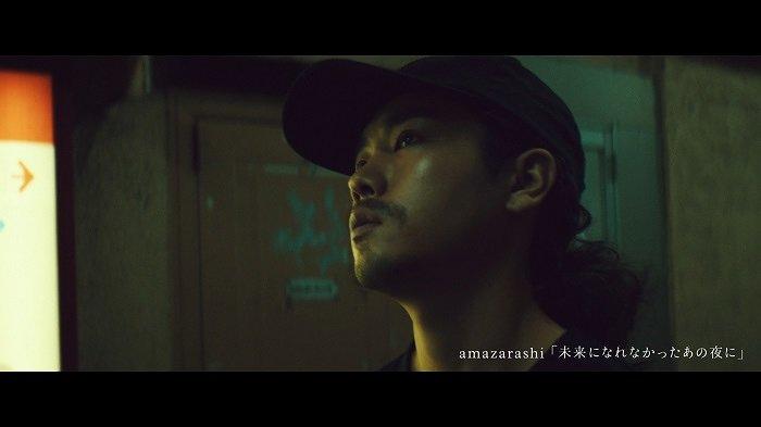 """amazarashi""""未来になれなかったあの夜に""""PV泉澤祐希バージョンより"""