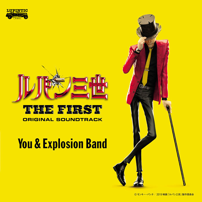 You & Explosion Band『LUPIN THE THIRD~THE FIRST~』ジャケット