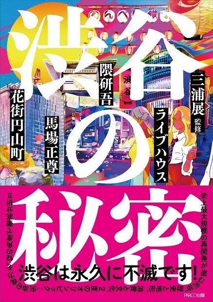 『渋谷の秘密』表紙