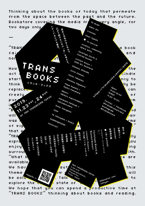 『TRANS BOOKS 2019』ビジュアル