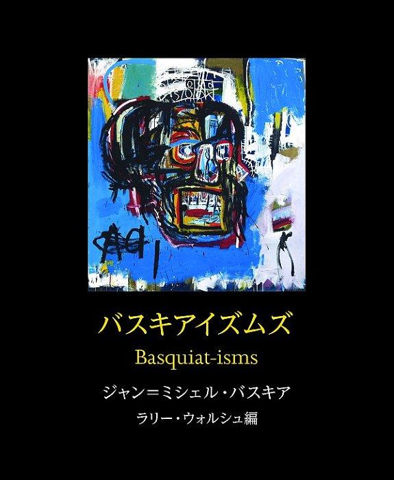 『バスキアイズムズ Basquiat-ism』表紙