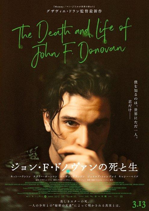 『ジョン・F・ドノヴァンの死と生』©THE DEATH AND LIFE OF JOHN F. DONOVAN INC., UK DONOVAN LTD.