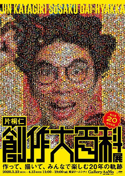 『粘土道20周年記念 片桐仁創作大百科展』メインビジュアル