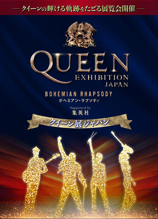 『QUEEN EXHIBITION JAPAN ~Bohemian Rhapsody~Supported by 集英社』ビジュアル