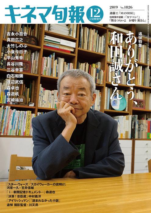 『キネマ旬報 12月上旬特別号』表紙