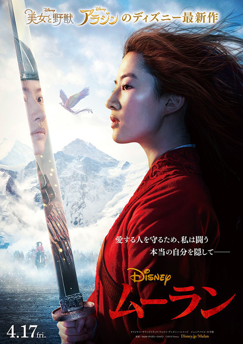 『ムーラン』日本版オリジナルポスター ©2020 Disney Enterprises, Inc. All Rights Reserved.