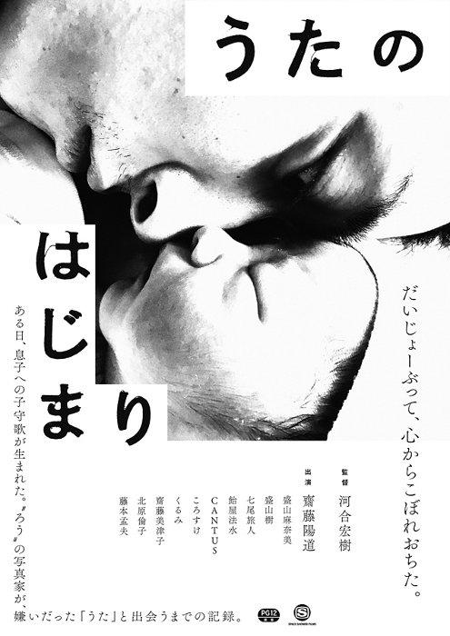 『うたのはじまり』ポスタービジュアル ©2020 hiroki kawai SPACE SHOWER FILMS
