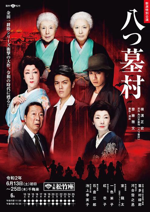 『八つ墓村』大阪公演チラシビジュアル