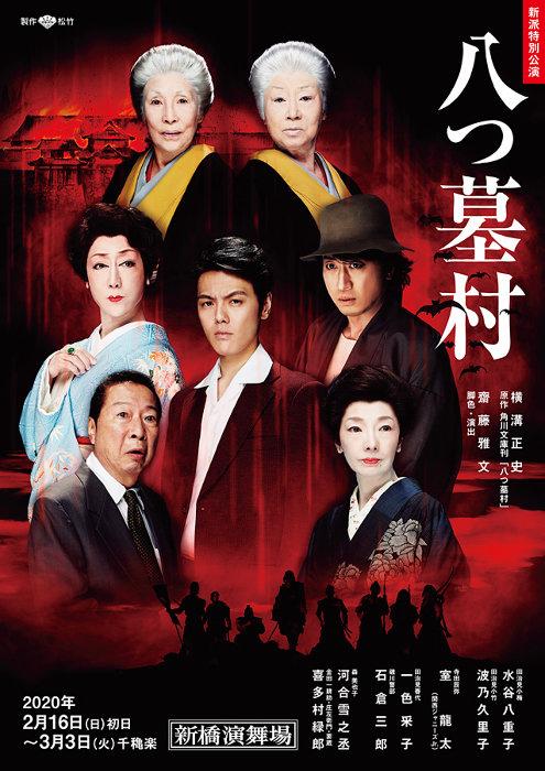『八つ墓村』東京公演チラシビジュアル