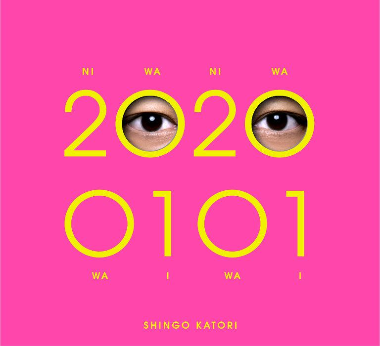香取慎吾『20200101』初回限定・観るBANG!ジャケット