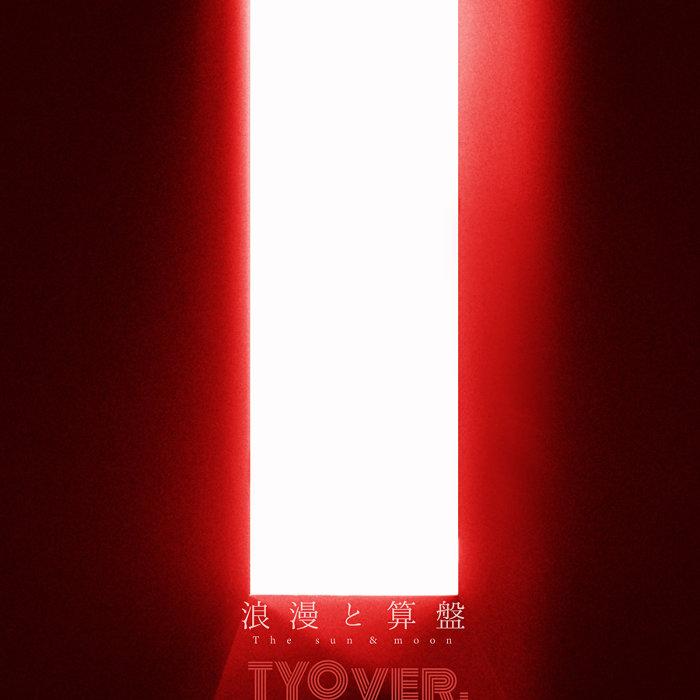 椎名林檎と宇多田ヒカル『浪漫と算盤 TYO ver.』ジャケット