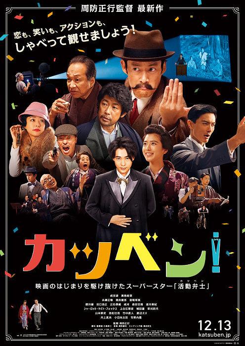 『カツベン!』ポスタービジュアル ©2019 「カツベン!」製作委員会