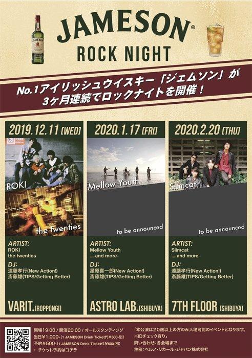 『JAMESON ROCK NIGHT』ビジュアル