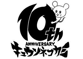 キュウソネコカミ10周年記念ロゴ