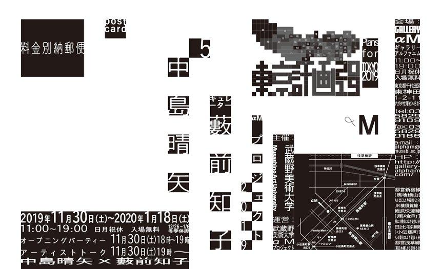 『「東京計画2019」vol.5 中島晴矢 東京を鼻から吸って踊れ』ビジュアル