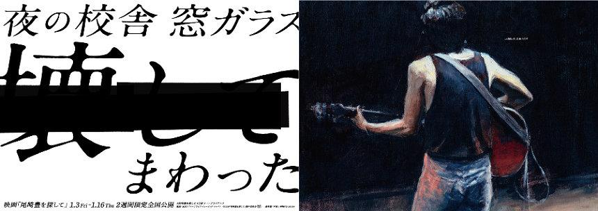尾崎豊メッセージポスター