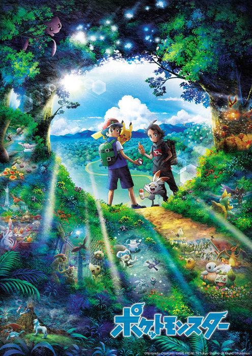 『ポケットモンスター』キービジュアル ©Nintendo・Creatures・GAME FREAK・TV Tokyo・ShoPro・JR Kikaku ©Pokémon