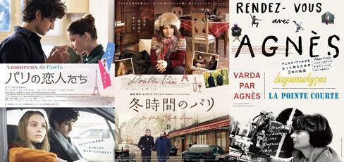 『SHIBUYA de French Cinema』イメージビジュアル