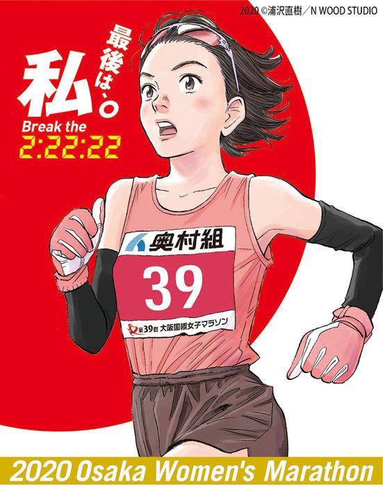 『第39回 大阪国際女子マラソン』ビジュアル