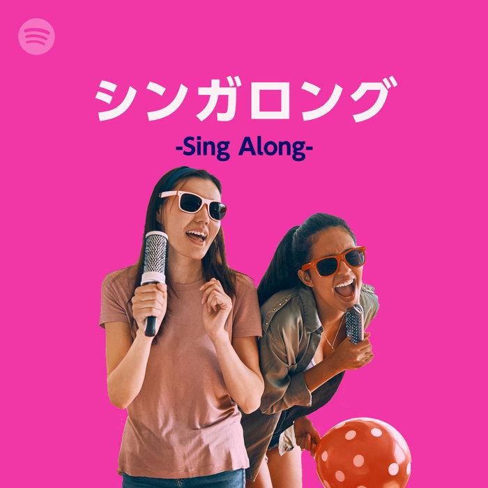 Spotify「シンガロング」プレイリスト