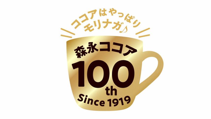 『森永ココア100周年記念WEB動画』より