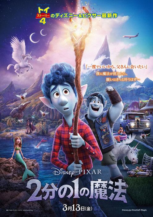 『2分の1の魔法』ポスタービジュアル ©2019 Disney/Pixar. All Rights Reserved.