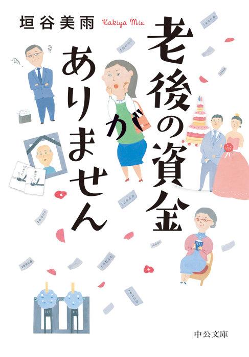 垣谷美雨『老後の資金がありません!』表紙