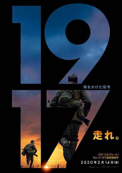 『1917 命をかけた伝令』ポスタービジュアル ©2019 Universal Pictures and Storyteller Distribution Co., LLC. All Rights Reserved.