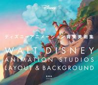 『ディズニーアニメーション背景美術集』
