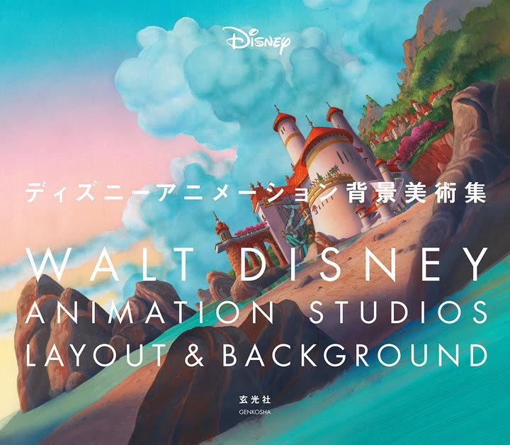 『ディズニーアニメーション背景美術集』表紙