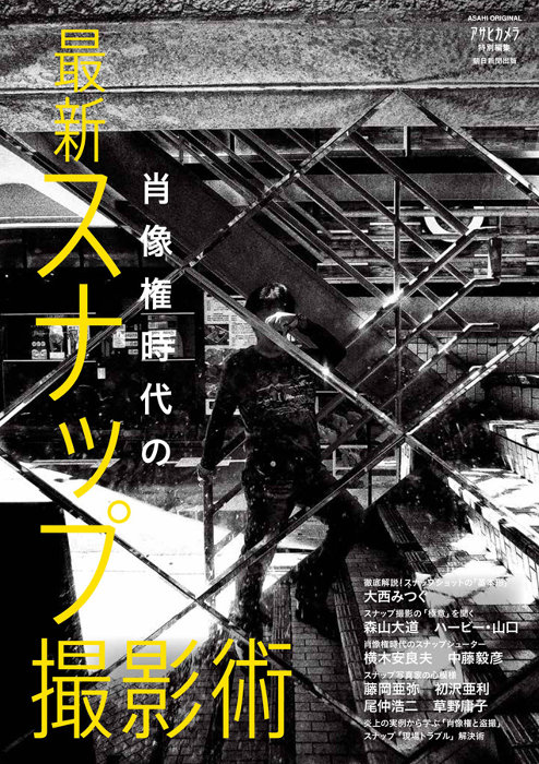 『アサヒカメラ特別編集「肖像権時代の最新スナップ撮影術」』表紙