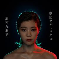 眉村ちあき『劇団オギャリズム』限定盤