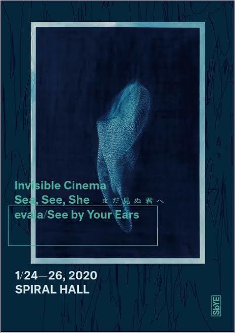 『インビジブルシネマ「Sea, See, She―まだ見ぬ君へ」ワールドプレミア上映』ビジュアル