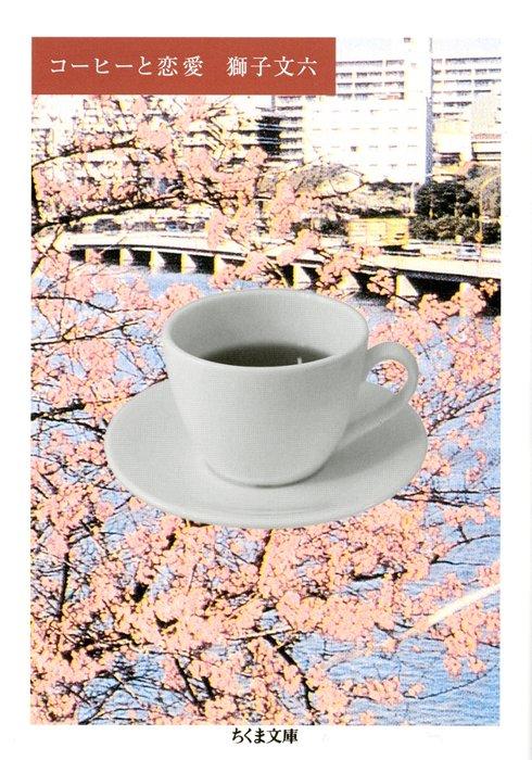 『コーヒーと恋愛』表紙