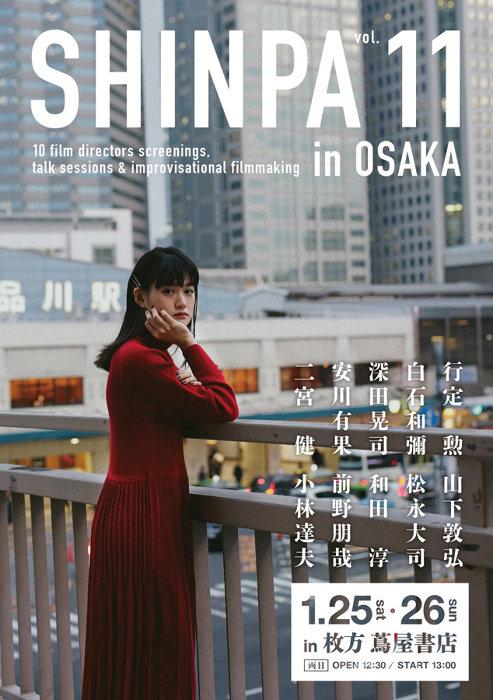 『SHINPA vol.11 in OSAKA』ビジュアル 撮影:黑田菜月