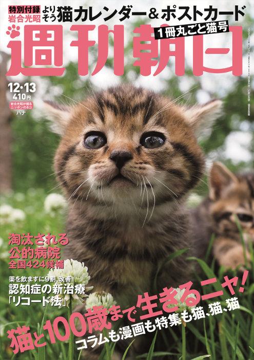 『週刊朝日 2019年12月13日号』表紙