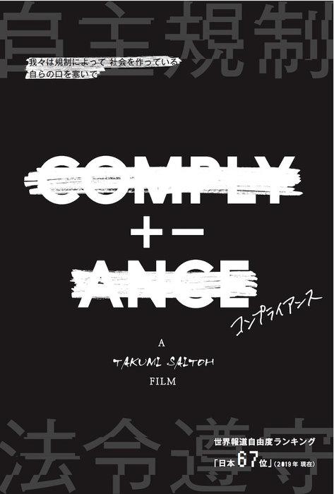 『COMPLY+-ANCE コンプライアンス』ティザービジュアル ©EAST FACTORY INC.