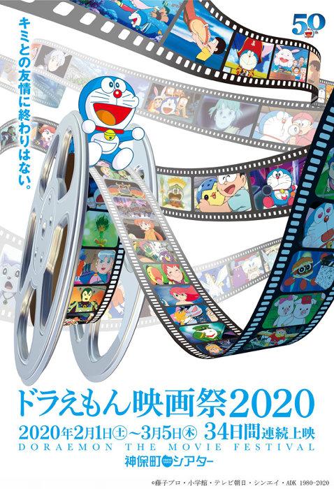 『ドラえもん映画祭2020』ビジュアル ©藤子プロ・小学館・テレビ朝日・シンエイ・ADK 1980-2020