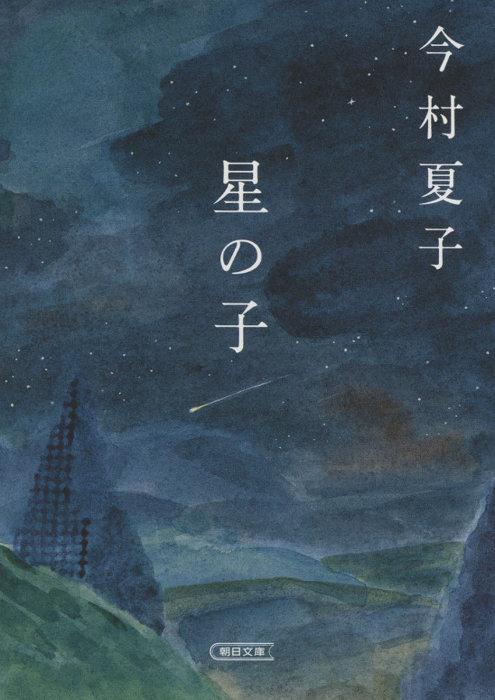 今村夏子『星の子』表紙