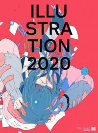 『ILLUSTRATION 2020』