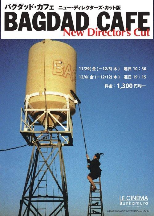 『バグダッド・カフェ ニュー・ディレクターズ・カット版』©2008 KINOWELT INTERNATIONAL GmbH